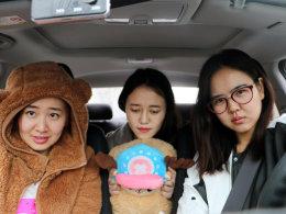 三个女人一台车(1) 愚人节拒绝车在囧途