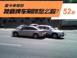 QQ闯卡,殃及池鱼 被刮蹭车辆不予赔?