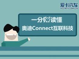 爱卡信息图:1分钟读懂奥迪Connect系统