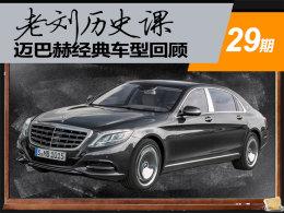 老刘历史课(29)  迈巴赫经典车型回顾
