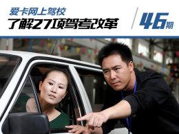 爱卡网上驾校(46)解读驾考改革新措施