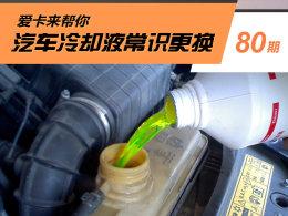 爱卡来帮你(80)汽车冷却液常识和更换