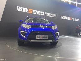 驭胜S330北京车展发布