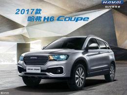 哈弗新款H6 Coupe蓝标版上市 12.58万起