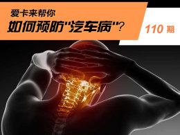 """爱卡来帮你(110)   如何预防""""汽车病""""?"""