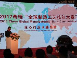 奇瑞全球制造工艺技能大赛  揭CPS秘密