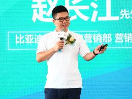 比亚迪销售帅印易主 赵长江升任总经理