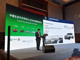 中国品牌竞标兵 第三批C-ECAP评价结果
