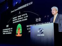 """马自达在华发布""""可持续发展战略2030"""""""
