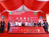 第17届国际房车露营展览会在京隆重开幕