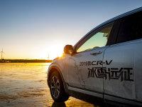12月来东北撒欢 冰雪驾驶和CR-V那点事