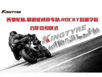 善驰轮胎在京与两家赛车队举行签约仪式