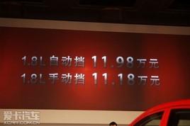 11.18-11.98万元 东风本田思铭正式上市