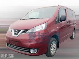 新款NV200将于2月26日上市 首推CVT车型