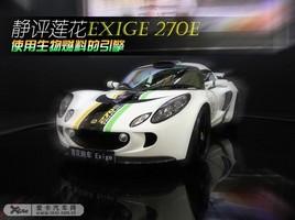使用生物燃料引擎 静评莲花Exige 270E