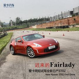 迟来的Fairlady 爱卡简短试驾日产370Z