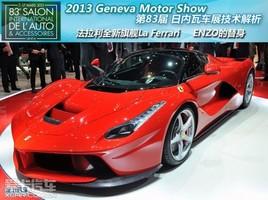 2013日内瓦车展 法拉利La Ferrari解析