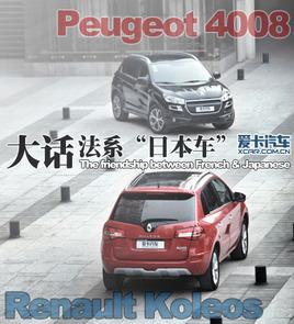 大话法系日本车 标致4008与雷诺科雷傲