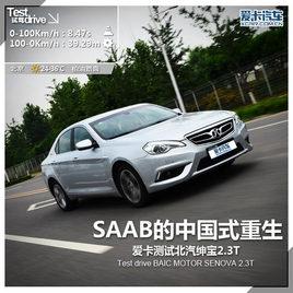 SAAB的中国式重生! 测试北汽绅宝2.3T