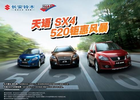 天语SX4 520钜惠风暴 亿万豪礼欢乐购