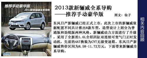推荐手动豪华版 2013款新骊威全系导购