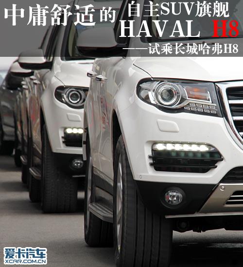 试乘长城哈弗H8 中庸舒适的自主SUV旗舰