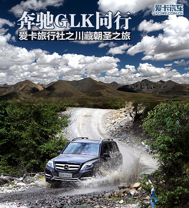 奔驰GLK同行 爱卡旅行社之川藏朝圣之旅