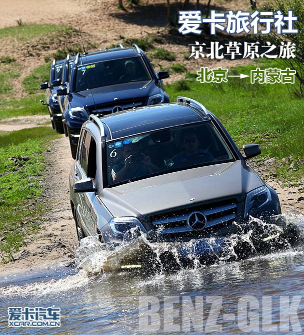 """奔驰GLK""""最美双行线""""京北纯粹之旅"""