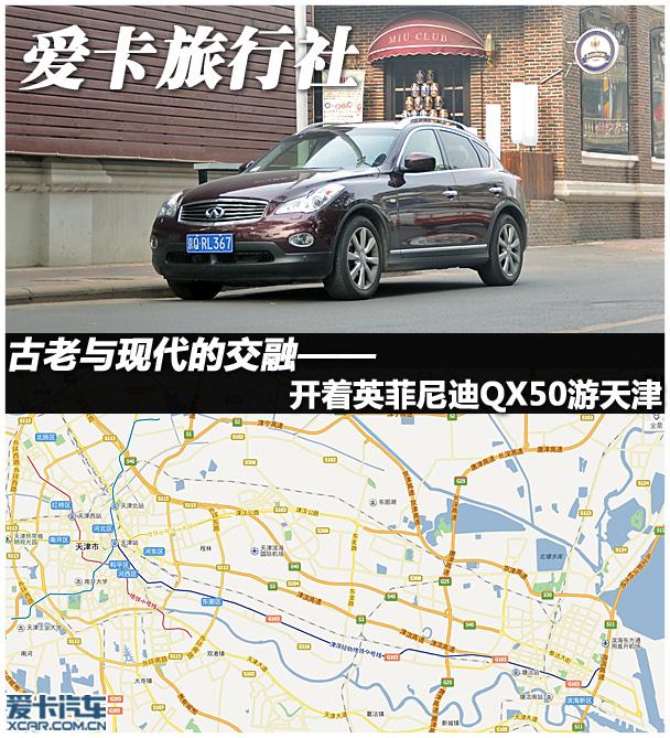 古老与现代交融 开英菲尼迪QX50游天津