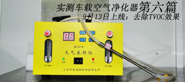 除菌效果差距大 实测车载净化器(五)