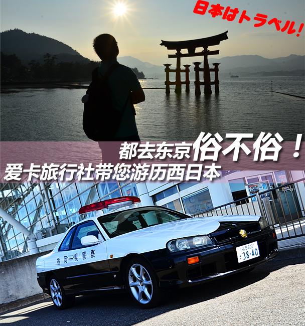 游历西日本
