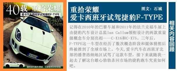 捷豹F-TYPE海外试驾回顾