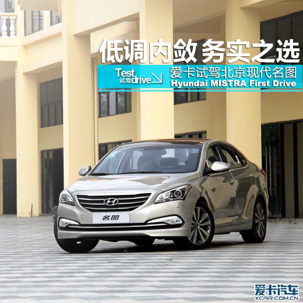 低调内敛的务实之选 试驾北京现代名图