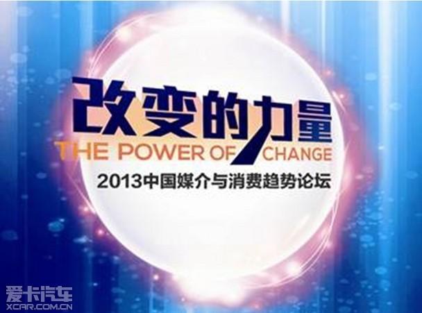 ——新生代发布2013中国消费与媒介趋势报告图片