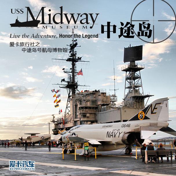 目标:中途岛 爱卡旅行社之航母博物馆