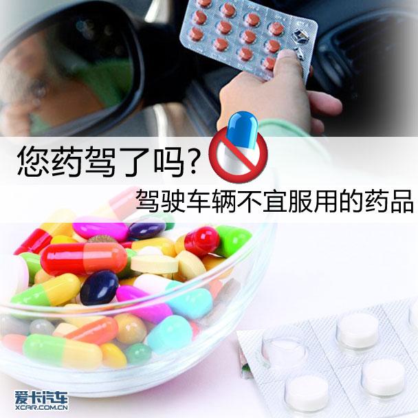 您药驾了吗? 不适合驾车时服用的药品
