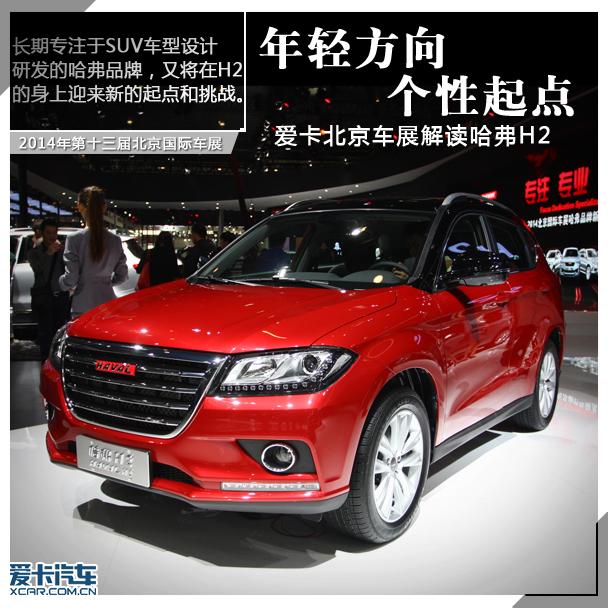 拥有全新品牌logo的哈弗汽车,将在生产研发,销售服务和维修保养方面全