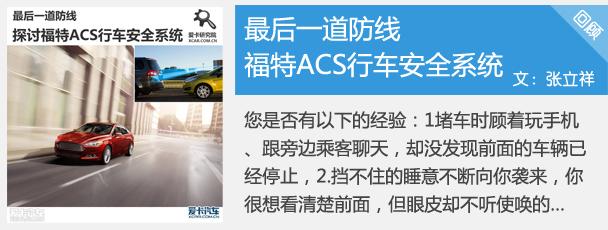 ACS行车安全系统