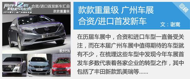 款款重量级 广州车展合资进口首发新车