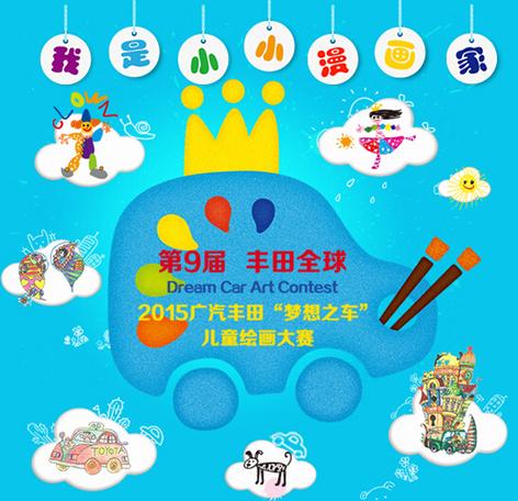 """【图文】广汽丰田""""梦想之车""""之儿童绘画大赛_爱卡汽车"""