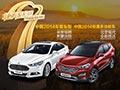 中国2014年度车型